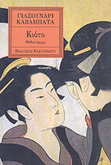 Κιότο