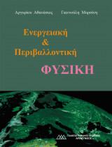 Ενεργειακή & Περιβαλλοντική Φυσική