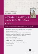 Αρχαία ελληνικά Β' Λυκείου - Λυσίας