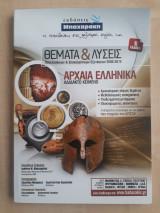 Θέματα και λύσεις πανελλαδικών εξετάσεων 2000-2014 - Αρχαία Ελληνικά (Αδίδακτο κείμενο)