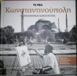 Κωσταντινούπολη - Κωσταντίνος Κερεστετζής