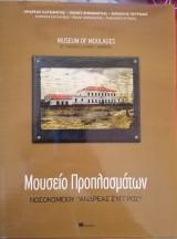 """Μουσείο Προπλασμάτων Νοσοκομείου """"Ανδρέας Συγγρός"""""""