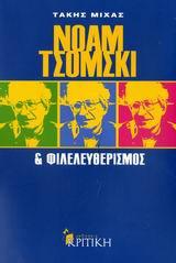 Νόαμ Τσόμσκι και φιλελευθερισμός