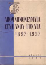 Απομνημονευματα Στυλινου Γονατα 1897-1957