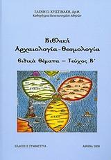 Βιβλική αρχαιολογία - θεσμολογία