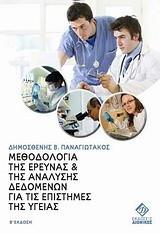 Μεθοδολογία της έρευνας και της ανάλυσης δεδομένων για τις επιστήμες της υγείας