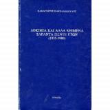 Δοκίμια Και Άλλα Κείμενα Σαράντα Πέντε Ετών 1935 - 1980