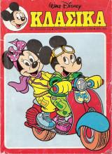Κλασικά Ντίσνεϊ τεύχος #108