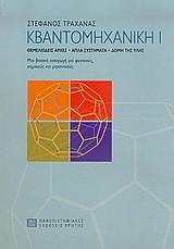 Κβαντομηχανική Ι