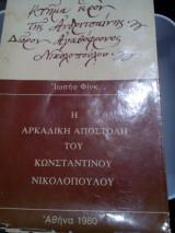 Η Αρκαδική αποστολή του Κωνσταντίνου Νικολόπουλου