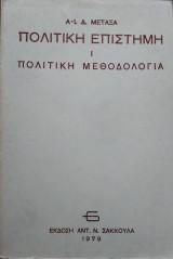 Πολιτική Επιστήμη I,Πολιτική μεθοδολογία, Α.Δ.Μεταξά