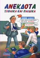 Ανέκδοτα σχολικά και παιδικά