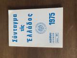 Σύνταγμα της Ελλάδος 1975