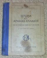 Ιστορία της Αρχαίας Ελλάδος απο των αρχαιοτατων χρονων μεχρι των μηδικων δια την Α' ταξιν των Γυμνασιων