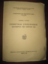 Επιθετικαί επιχειρήσεις Δεκεμβρίου 1920 – Μαρτίου 1921 (3ος τόμος)