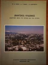 (Βάντσκο) Κυδωνιές - Διαδρομή μέσα στο χρόνο και την ιστορία