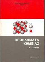Προβλήματα χημείας Α Λυκείου Δημητρίου Δερπάνη