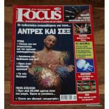 Focus Τεύχος 54