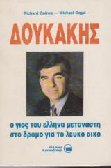 Δουκάκης, Ι γιος του Έλληνα μετανάστη στο δρόμο για το Λευκό Οίκο