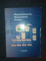 Μικρουπολογιστες Μικροελεγκτές θεωρια