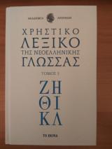 Χρηστικό Λεξικό Της νεοελληνικής Γλώσσας τόμος 3