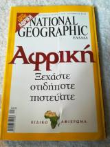 National Geographic Σεπτέμβριος 2005
