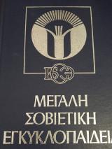 Μεγάλη σοβιετική εγκυκλοπαίδεια - Τόμοι 1-34