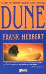 Dune: Η αρχή του θρυλικού έπους