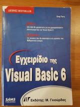 Εγχειριδιο της Visual Basic 6