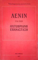 Λένιν για την Οχτωβριανή Επανάσταση
