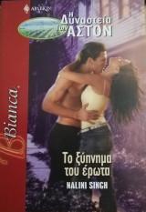 Το ξύπνημα του έρωτα Άρλεκιν Bianca No 913