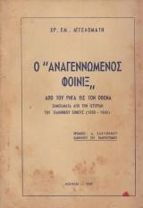 """Ο """"Αναγεννώμενος Φοίνιξ"""" - Από τον Ρήγα εις τον Όθωνα (1800-1845)"""