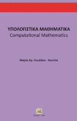 Υπολογιστικά μαθηματικά