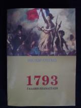 1793 Γαλλική Επανάσταση