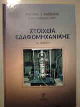 Στοιχεία εδαφομηχανικής 2η έκδοση