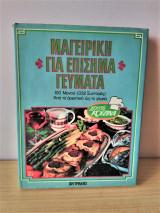 Μαγειρική για επίσημα γεύματα-100 μενού (332 συνταγές) Από το ορεκτικό ως το γλυκό