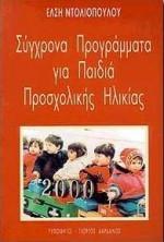 Σύγχρονα προγράμματα για  παιδιά προσχολικής ηλικίας