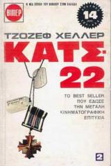 Κατς-22