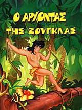 Ο άρχοντας της ζούγκλας