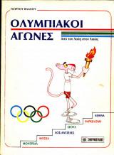 Ολυμπιακοί αγώνες - Από τον Λούη στον Λιούις