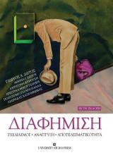 Διαφήμιση  (6η έκδοση)