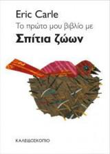 Το πρώτο μου βιβλίο με σπίτια ζώων
