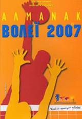 ΑΛΜΑΝΑΚ ΒΟΛΕΙ 2007