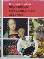 Το πανόραμα του μαθητού- Πολύχρωμο εγκυκλοπαιδικό λεύκωμα