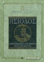 Ησίοδος (Θεογονία, Έργα και Ημέραι ,Ασπίς Ηρακλέους)