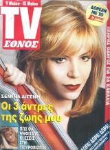 Περιοδικό TV Έθνος τεύχος 1