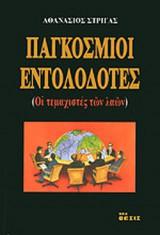 ΠΑΓΚΟΣΜΙΟΙ ΕΝΤΟΛΟΔΟΤΕΣ (ΔΕΥΤΕΡΟΣ ΤΟΜΟΣ)
