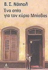 Ένα σπίτι για τον κύριο Μπίσβας