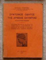 Σύντομος οδηγός της αρχαίας Ολυμπίας