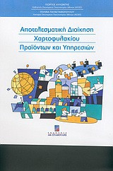 Αποτελεσματική διοίκηση χαρτοφυλακίου προϊόντων και υπηρεσιών